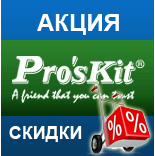 Инструмент Pro'sKit в Украине