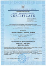 Сертифікат УКРСЕПРО