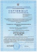 Сертифікат МЕТРТЕСТСТАНДАРТ