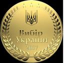 Вибір України