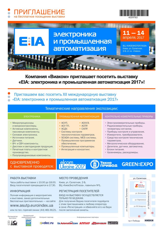 EIA2017