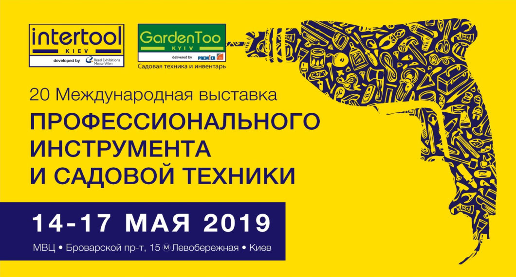 Виставка професійного інструмента і садової техніки 2019