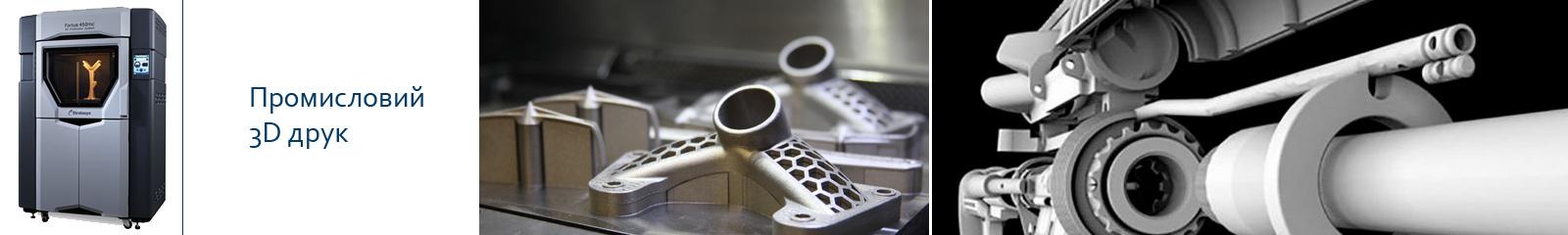 Промисловий 3D друк