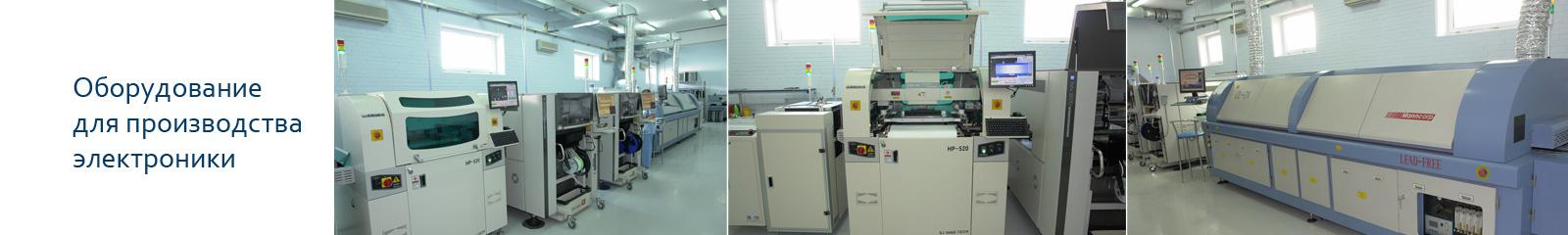 Оборудование для производства электроники