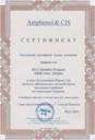 Certificate Amphenol