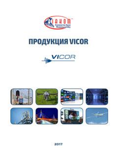 Завантажити каталог продукції Vicor 2013